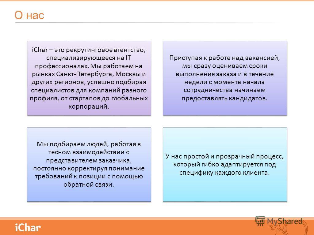 iChar – это рекрутинговое агентство, специализирующееся на IT профессионалах. Мы работаем на рынках Санкт-Петербурга, Москвы и других регионов, успешно подбирая специалистов для компаний разного профиля, от стартапов до глобальных корпораций. Приступ