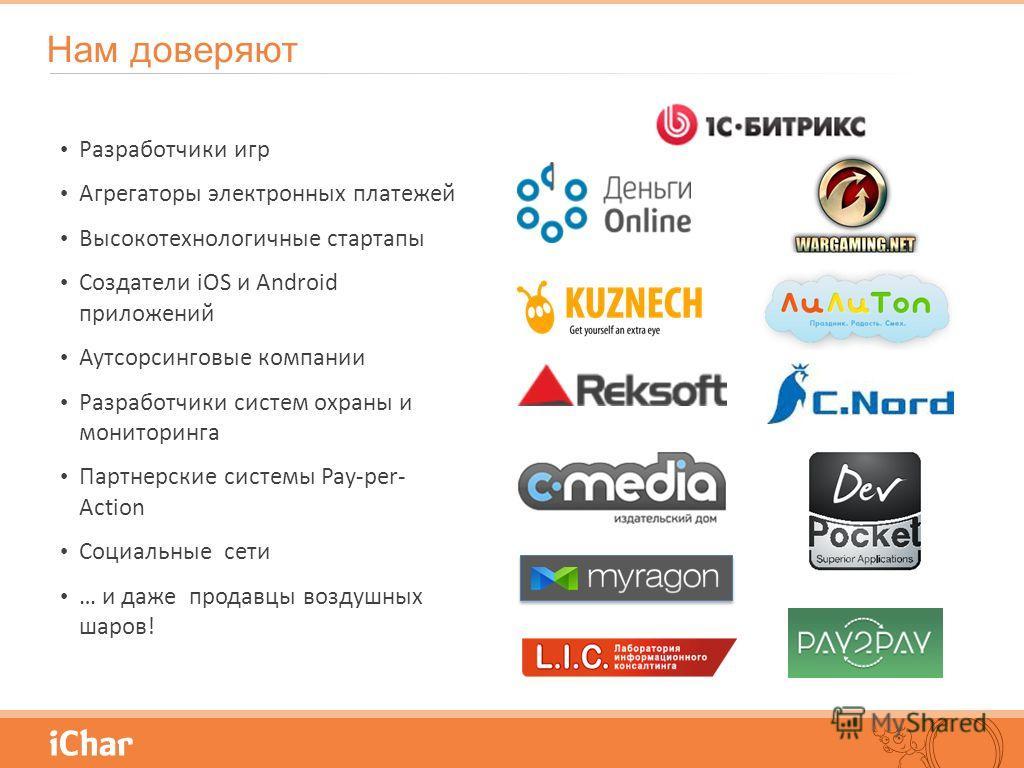 Разработчики игр Агрегаторы электронных платежей Высокотехнологичные стартапы Создатели iOS и Android приложений Аутсорсинговые компании Разработчики систем охраны и мониторинга Партнерские системы Pay-per- Action Социальные сети … и даже  продавцы