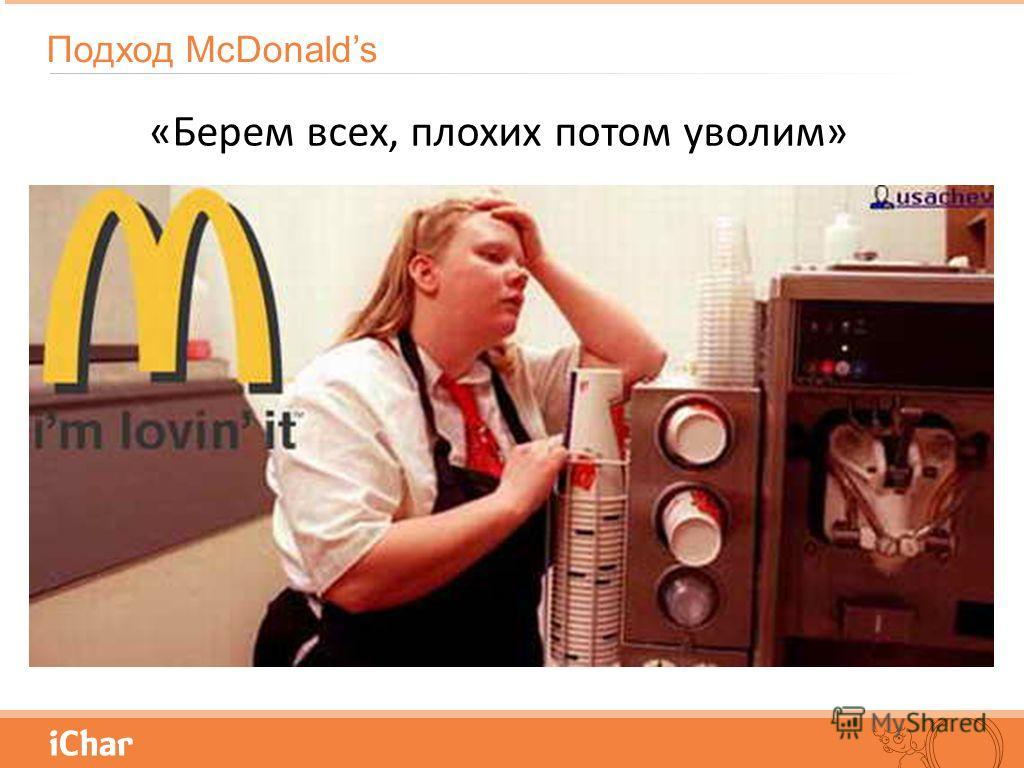 «Берем всех, плохих потом уволим» Подход McDonalds