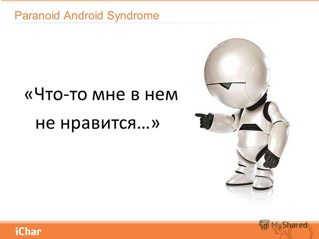 «Что-то мне в нем не нравится…» Paranoid Android Syndrome