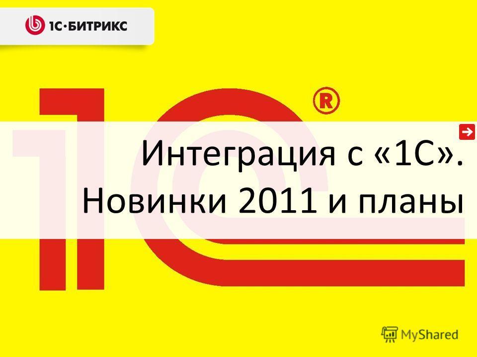 Интеграция с «1С». Новинки 2011 и планы