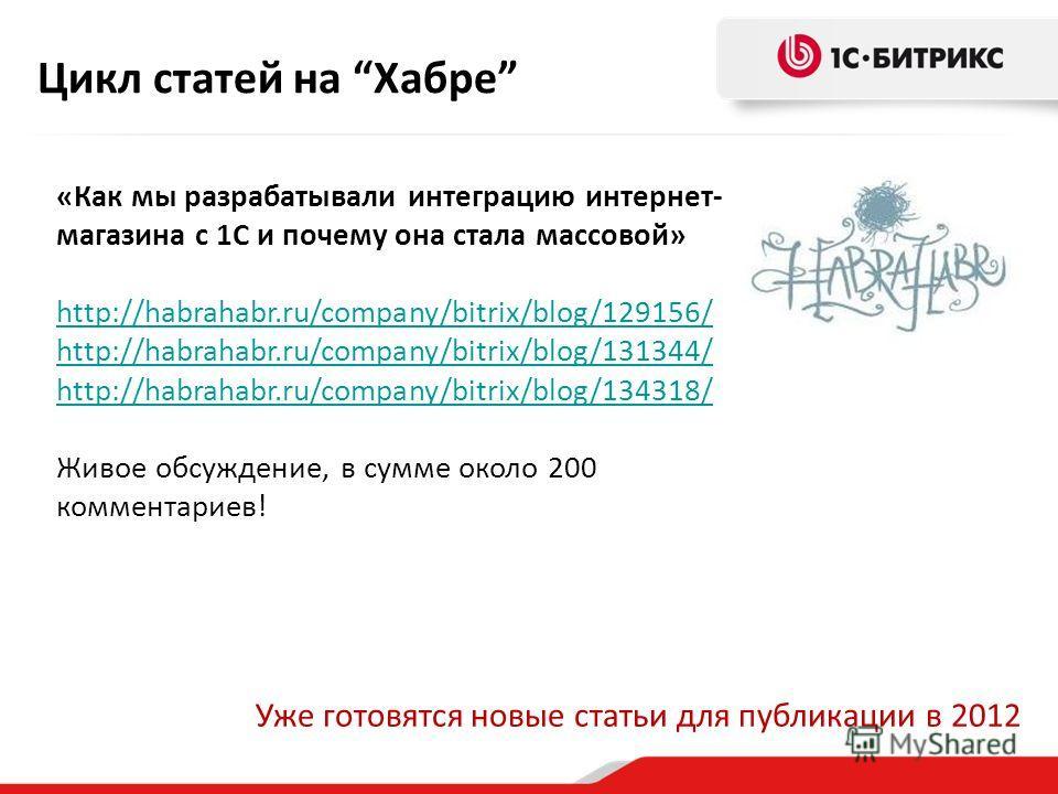 «Как мы разрабатывали интеграцию интернет- магазина с 1С и почему она стала массовой» http://habrahabr.ru/company/bitrix/blog/129156/ http://habrahabr.ru/company/bitrix/blog/131344/ http://habrahabr.ru/company/bitrix/blog/134318/ Живое обсуждение, в