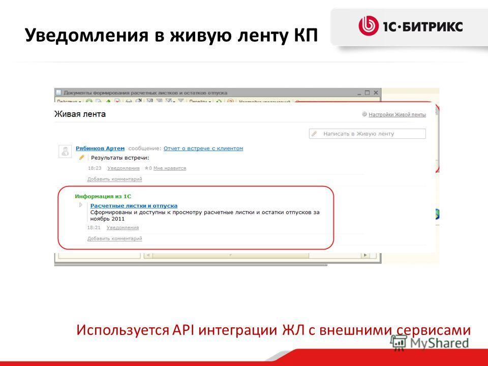 Уведомления в живую ленту КП Используется API интеграции ЖЛ с внешними сервисами