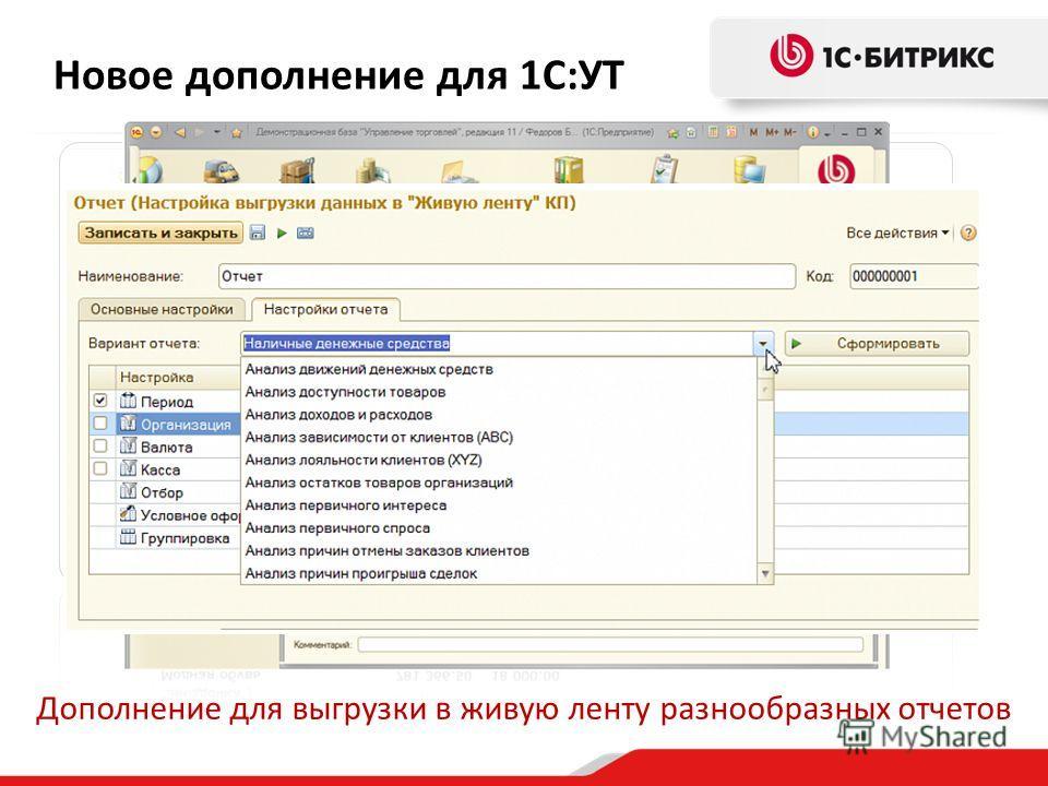Новое дополнение для 1С:УТ Дополнение для выгрузки в живую ленту разнообразных отчетов