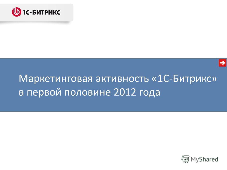 Маркетинговая активность «1С-Битрикс» в первой половине 2012 года