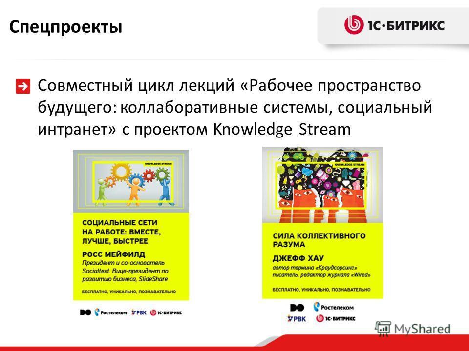 Спецпроекты Совместный цикл лекций «Рабочее пространство будущего: коллаборативные системы, социальный интранет» с проектом Knowledge Stream