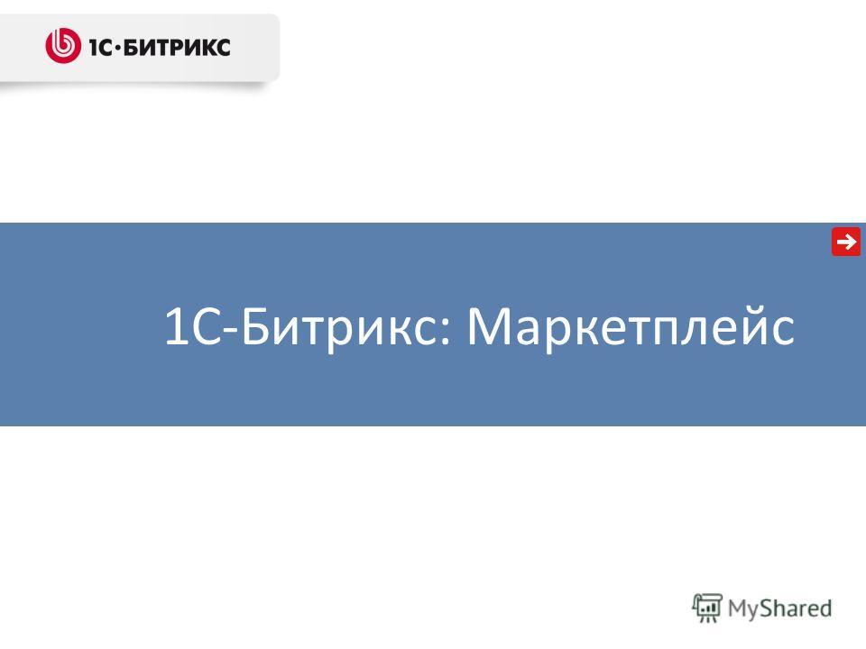 1С-Битрикс: Маркетплейс