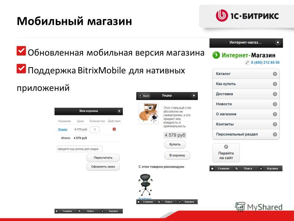 Мобильный магазин Обновленная мобильная версия магазина Поддержка BitrixMobile для нативных приложений