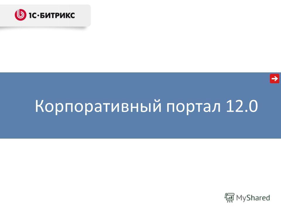 Корпоративный портал 12.0