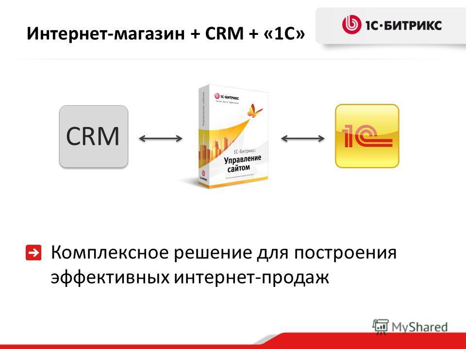 Интернет-магазин + CRM + «1C» Комплексное решение для построения эффективных интернет-продаж CRM