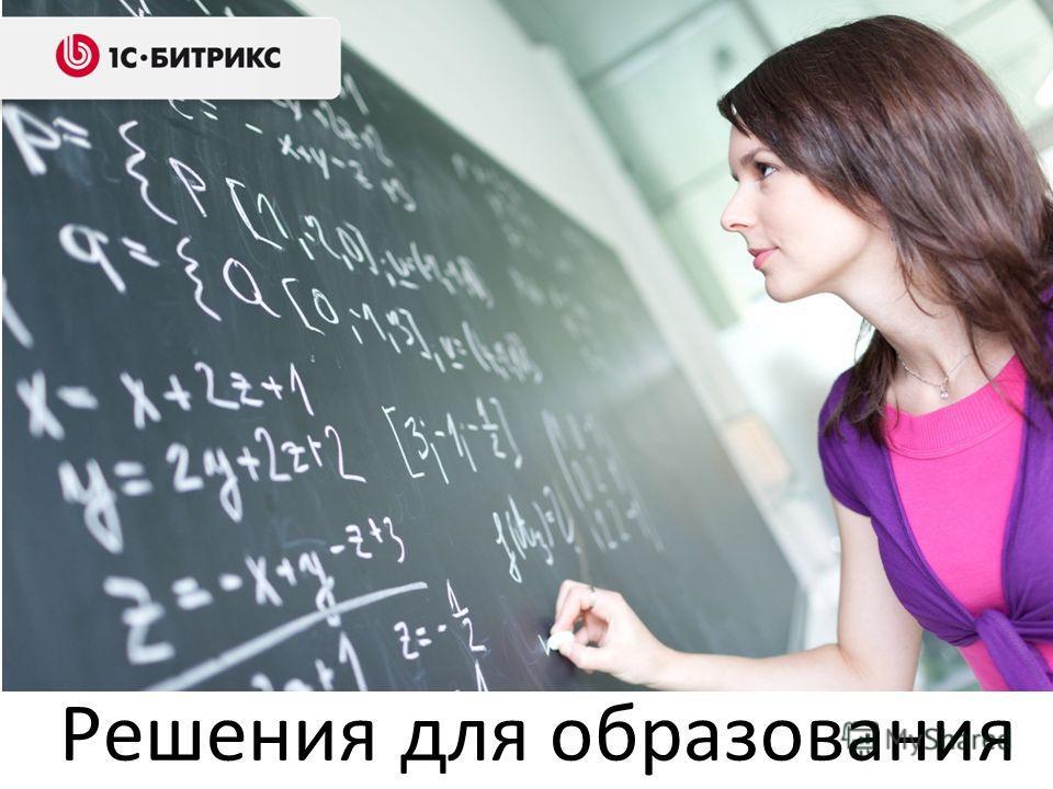 Решения для образования