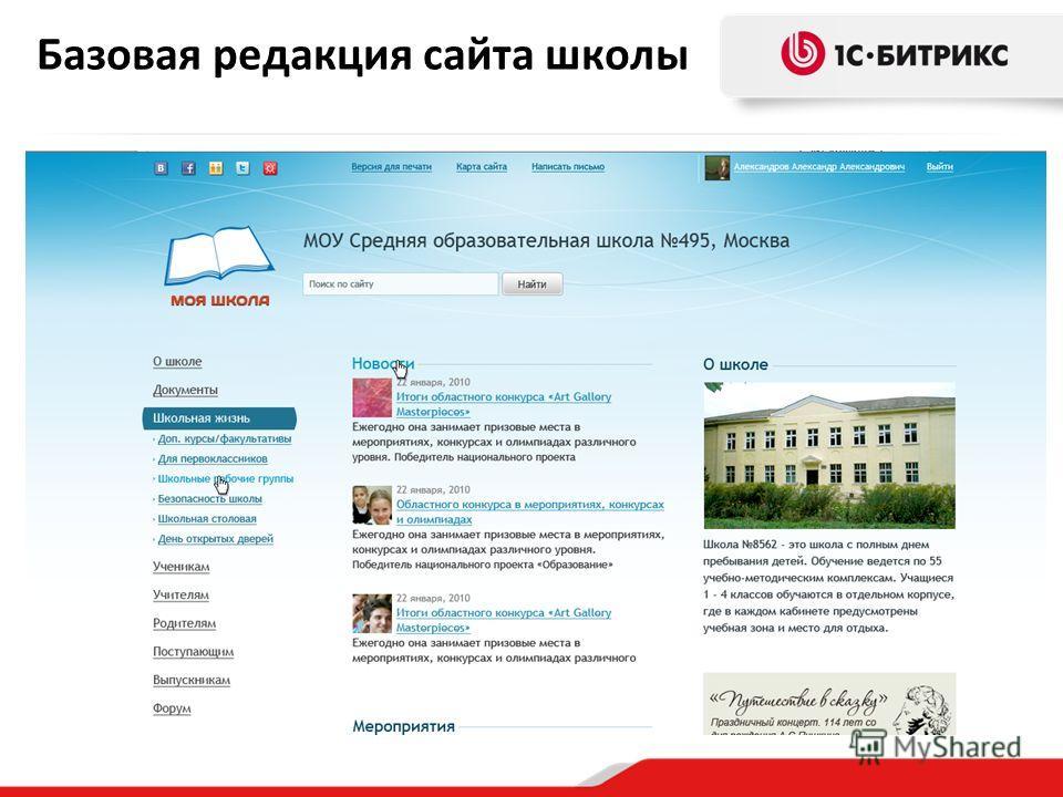 Базовая редакция сайта школы