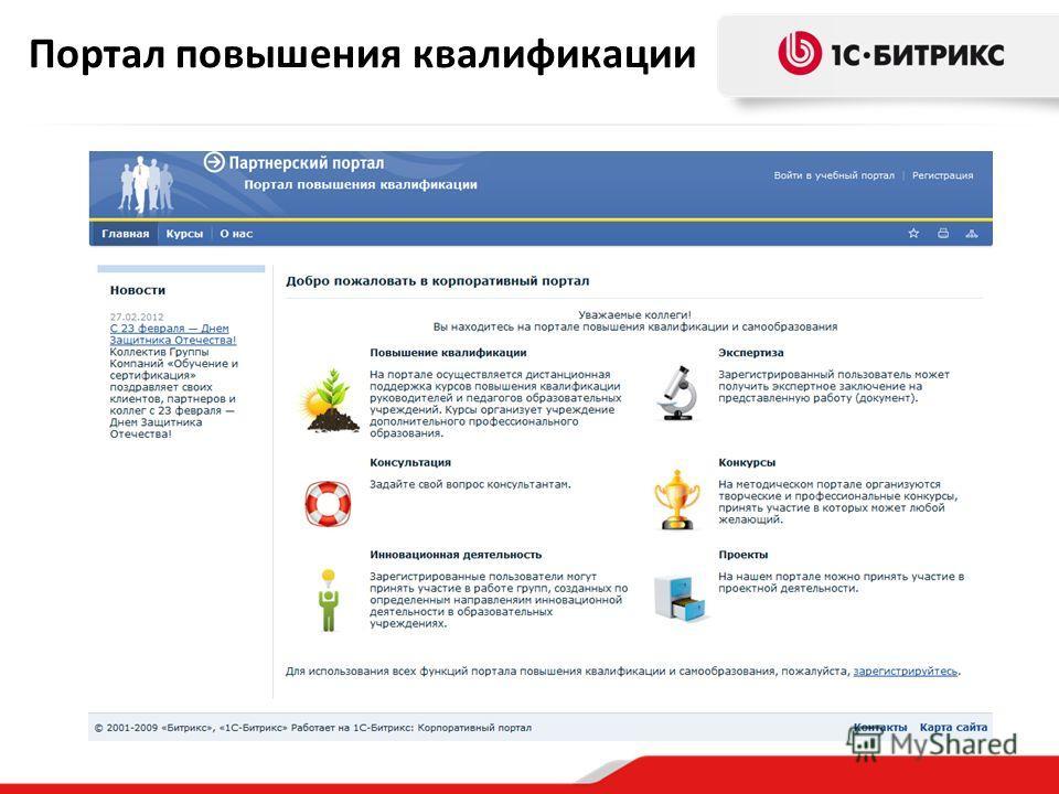 Портал повышения квалификации