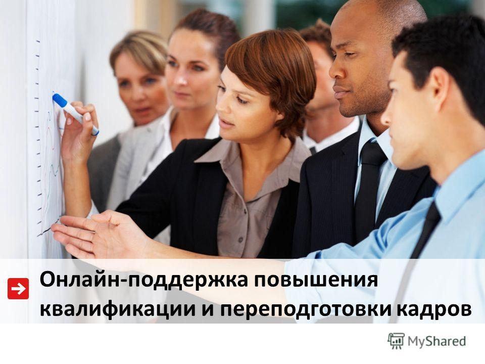 Онлайн-поддержка повышения квалификации и переподготовки кадров