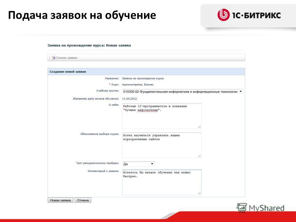 Подача заявок на обучение