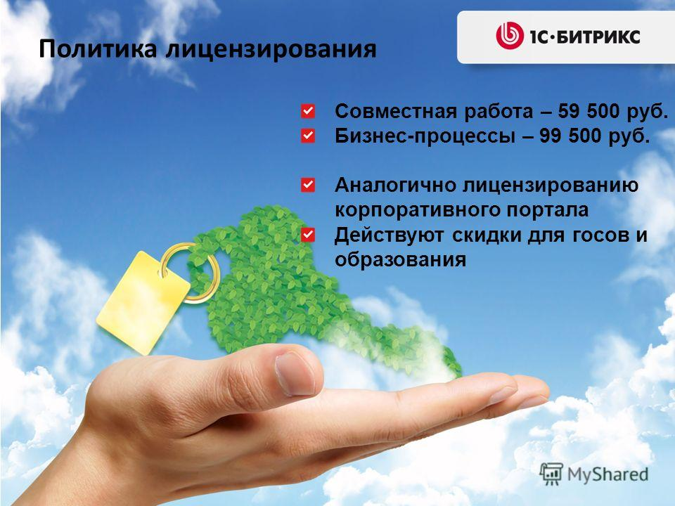 Совместная работа – 59 500 руб. Бизнес-процессы – 99 500 руб. Аналогично лицензированию корпоративного портала Действуют скидки для госов и образования Политика лицензирования
