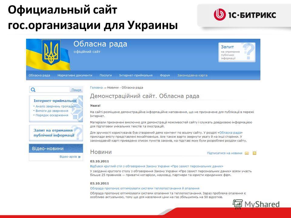 Официальный сайт гос.организации для Украины