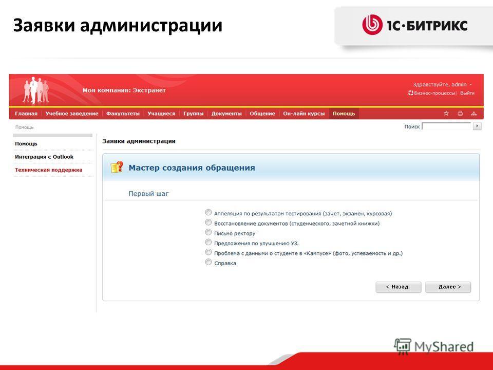 Заявки администрации