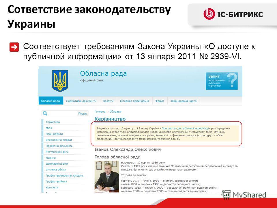 Сответствие законодательству Украины Соответствует требованиям Закона Украины «О доступе к публичной информации» от 13 января 2011 2939-VI.