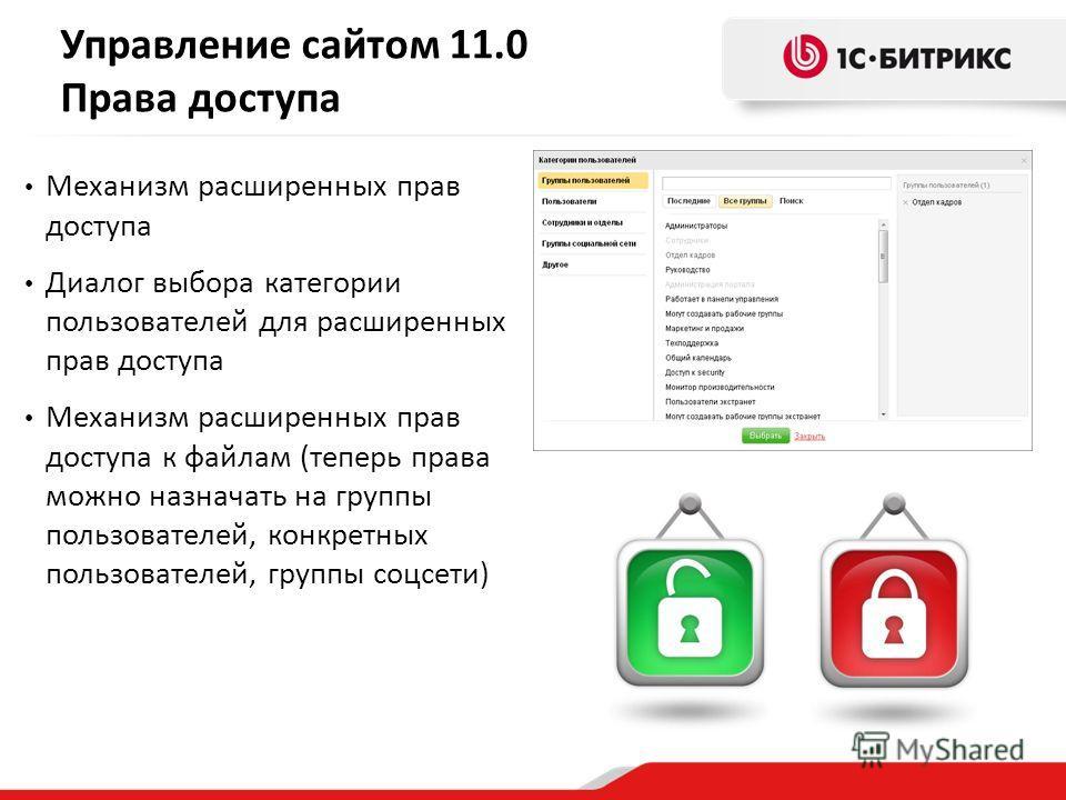 Управление сайтом 11.0 Права доступа Механизм расширенных прав доступа Диалог выбора категории пользователей для расширенных прав доступа Механизм расширенных прав доступа к файлам (теперь права можно назначать на группы пользователей, конкретных пол