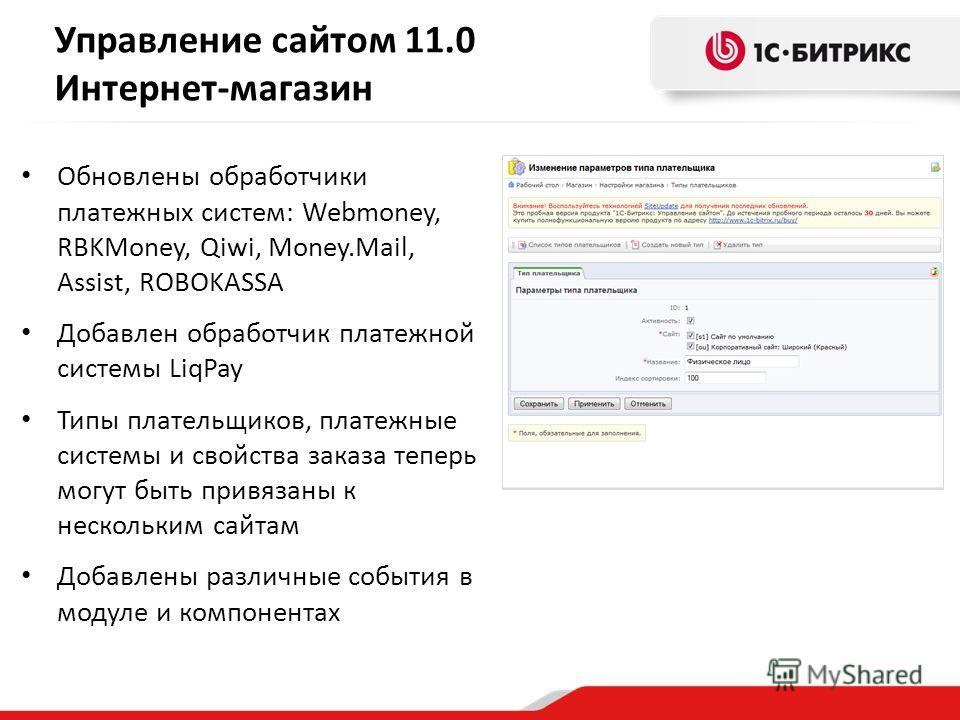 Обновлены обработчики платежных систем: Webmoney, RBKMoney, Qiwi, Money.Mail, Assist, ROBOKASSA Добавлен обработчик платежной системы LiqPay Типы плательщиков, платежные системы и свойства заказа теперь могут быть привязаны к нескольким сайтам Добавл