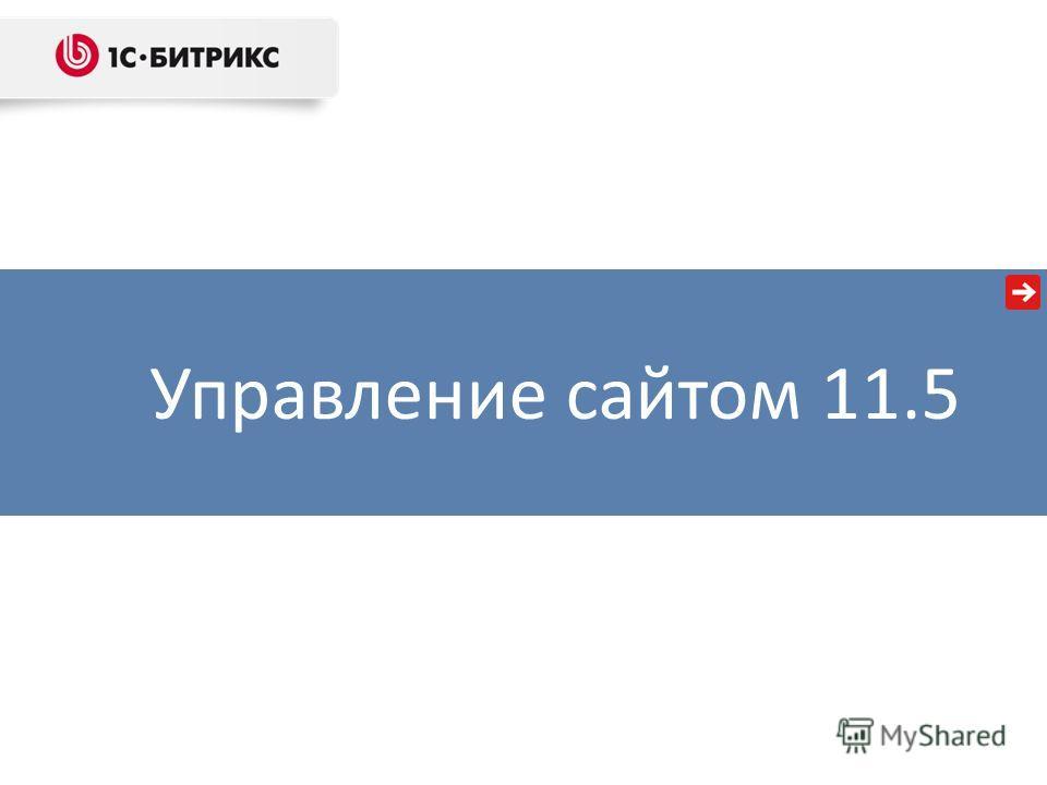 Управление сайтом 11.5