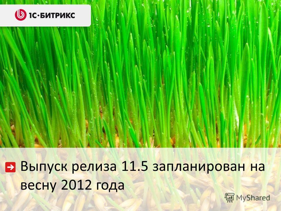 Выпуск релиза 11.5 запланирован на весну 2012 года