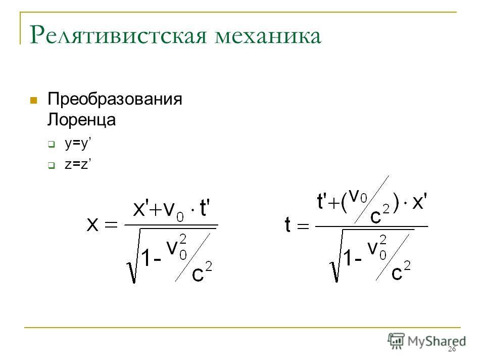26 Релятивистская механика Преобразования Лоренца y=y z=z