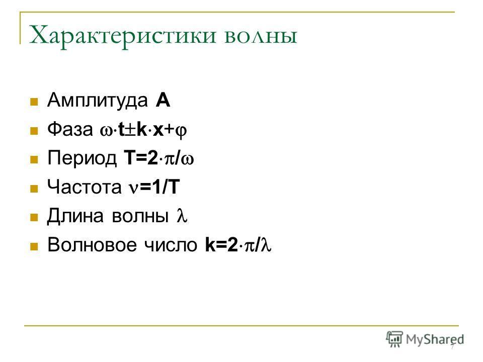 7 Характеристики волны Амплитуда A Фаза t k x+ Период Т=2 / Частота =1/Т Длина волны Волновое число k=2 /