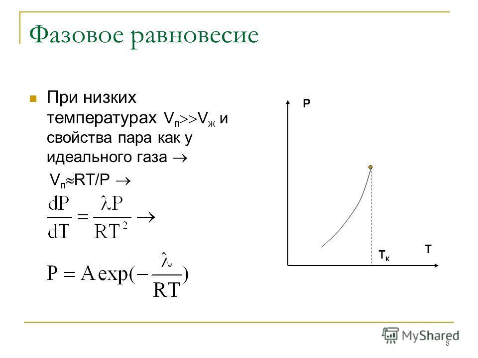 8 Фазовое равновесие При низких температурах V п V ж и свойства пара как у идеального газа V п RT/P P T TкTк