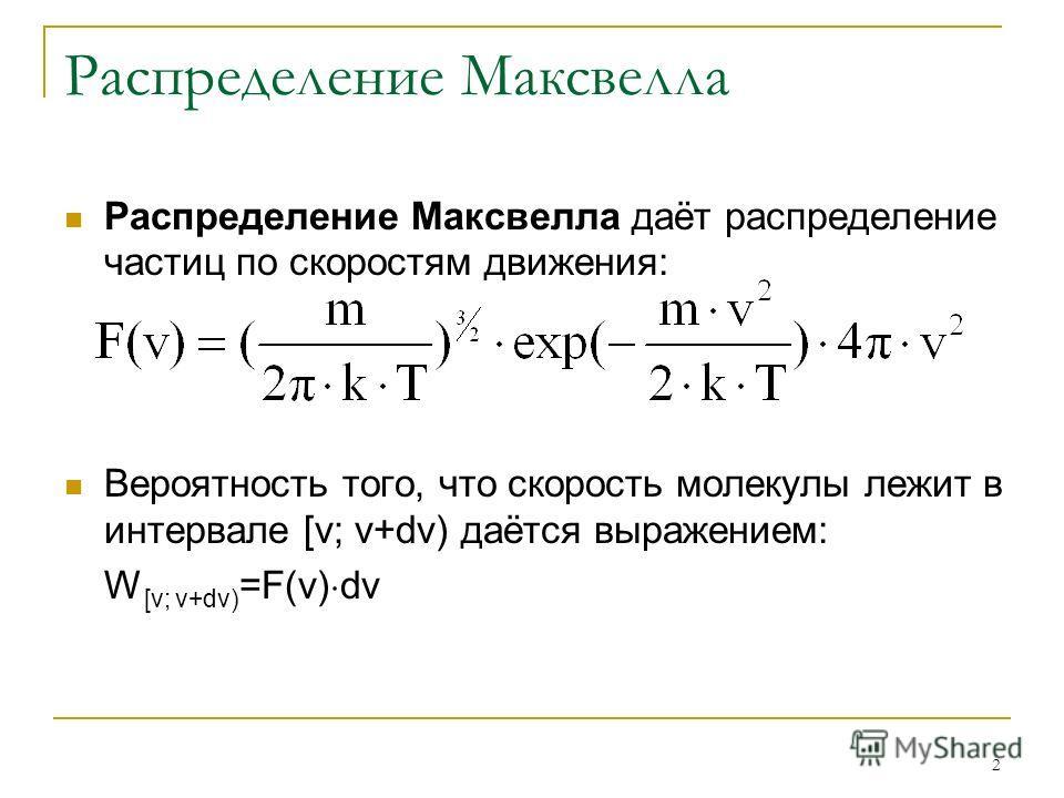 2 Распределение Максвелла Распределение Максвелла даёт распределение частиц по скоростям движения: Вероятность того, что скорость молекулы лежит в интервале [v; v+dv) даётся выражением: W [v; v+dv) =F(v) dv