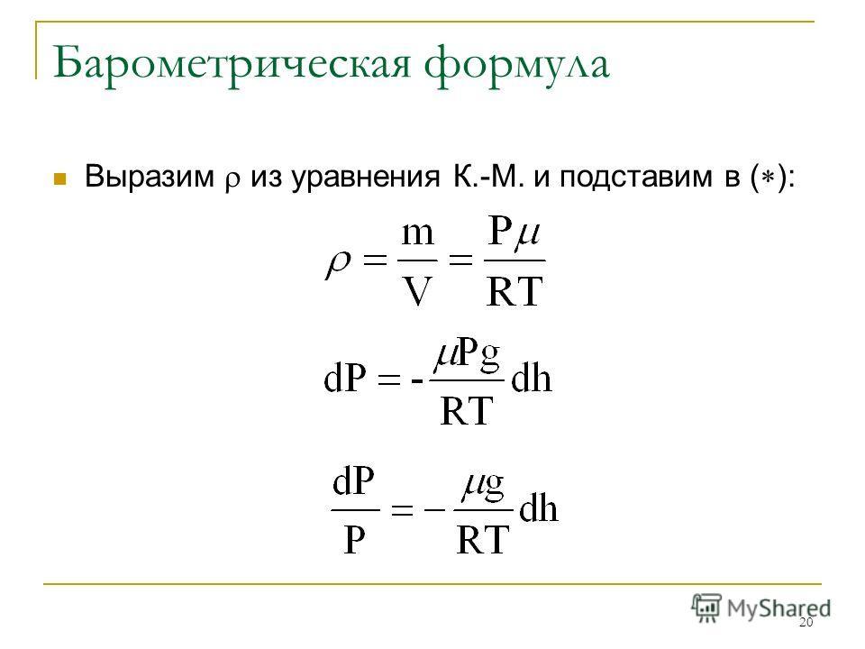 20 Барометрическая формула Выразим из уравнения К.-М. и подставим в ( ):