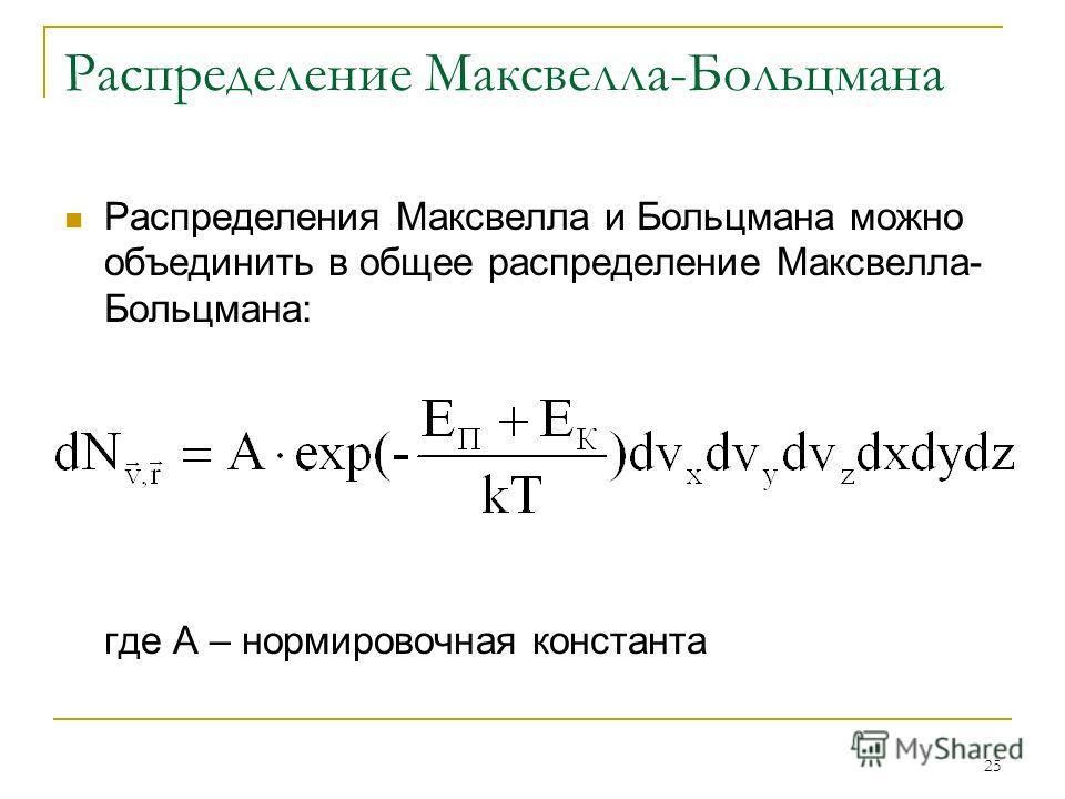 25 Распределение Максвелла-Больцмана Распределения Максвелла и Больцмана можно объединить в общее распределение Максвелла- Больцмана: где А – нормировочная константа