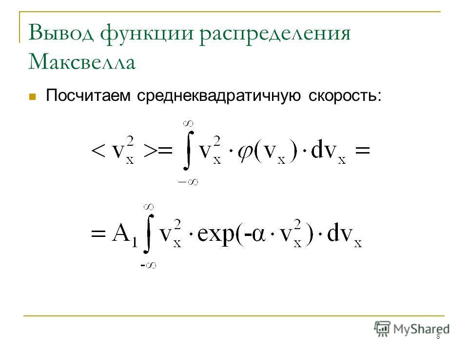 8 Вывод функции распределения Максвелла Посчитаем среднеквадратичную скорость: