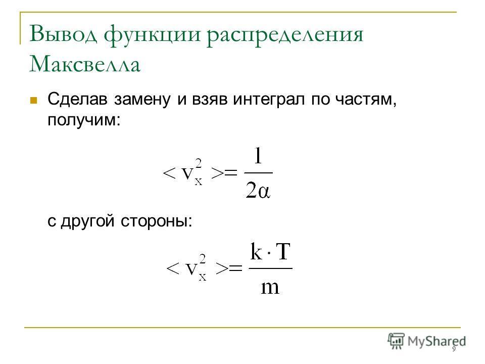9 Вывод функции распределения Максвелла Сделав замену и взяв интеграл по частям, получим: с другой стороны:
