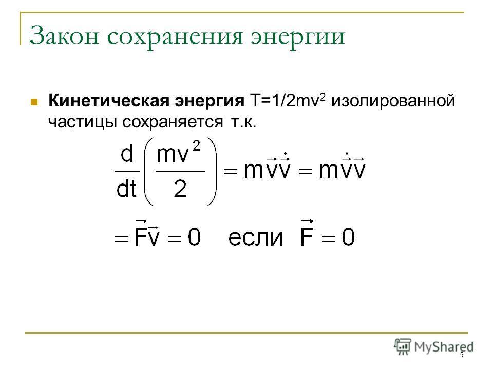 5 Закон сохранения энергии Кинетическая энергия Т=1/2mv 2 изолированной частицы сохраняется т.к.
