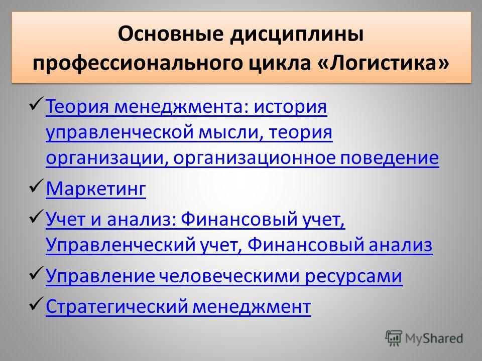 Теория менеджмента: история управленческой мысли, теория организации, организационное поведение Теория менеджмента: история управленческой мысли, теория организации, организационное поведение Маркетинг Учет и анализ: Финансовый учет, Управленческий у
