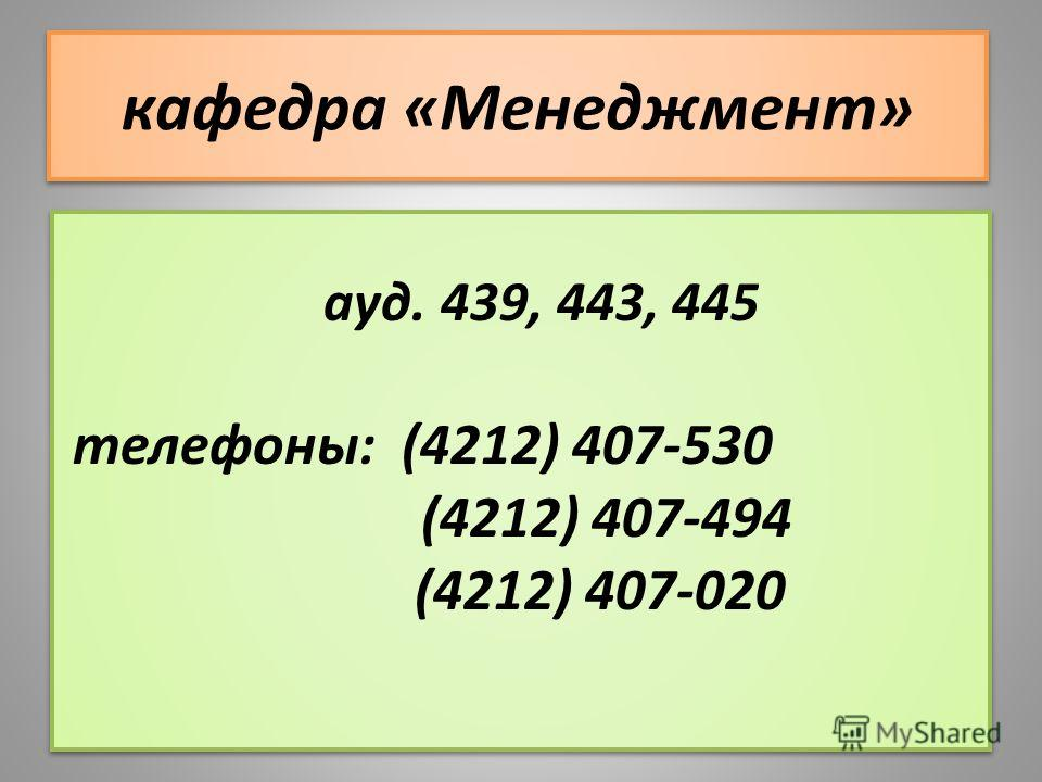кафедра «Менеджмент» ауд. 439, 443, 445 телефоны: (4212) 407-530 (4212) 407-494 (4212) 407-020 ауд. 439, 443, 445 телефоны: (4212) 407-530 (4212) 407-494 (4212) 407-020