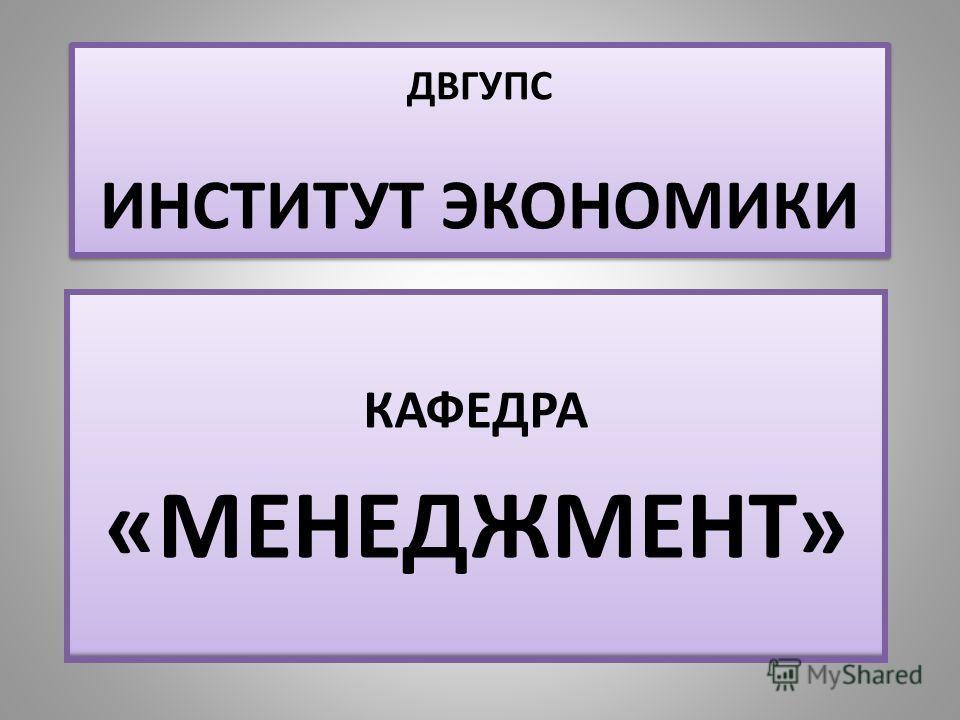 ДВГУПС ИНСТИТУТ ЭКОНОМИКИ КАФЕДРА «МЕНЕДЖМЕНТ»