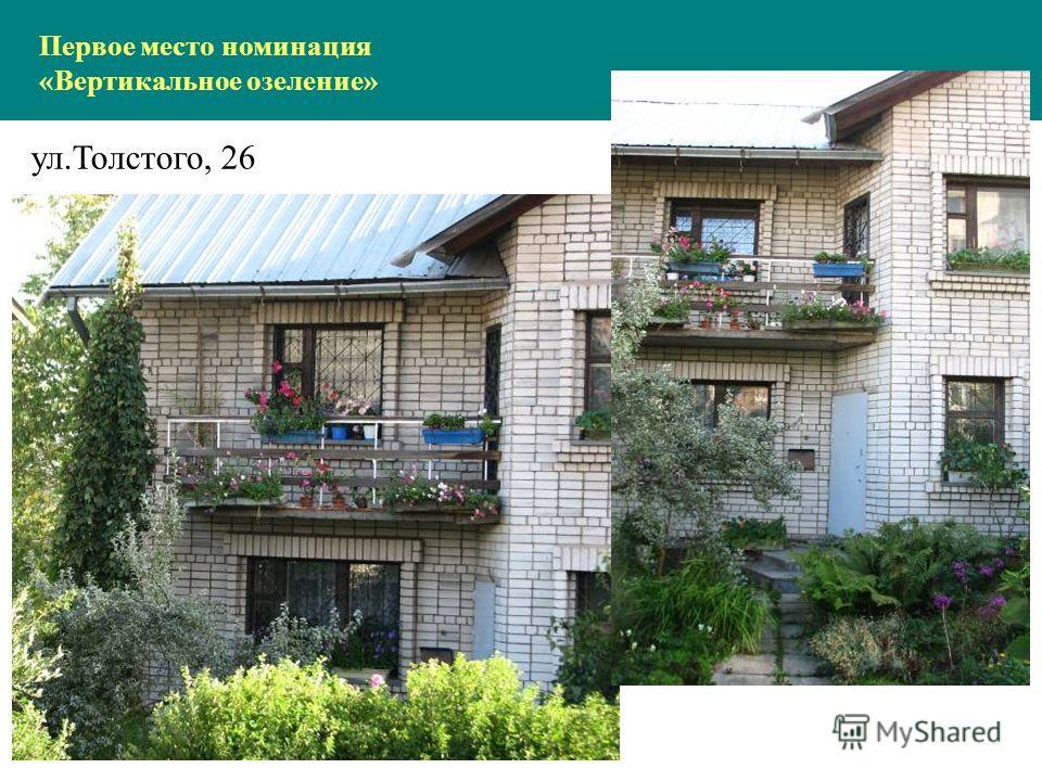 Первое место номинация «Вертикальное озеление» ул.Толстого, 26