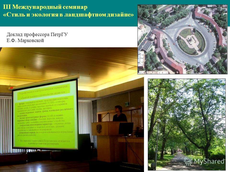 III Международный семинар «Стиль и экология в ландшафтном дизайне» Доклад профессора ПетрГУ Е.Ф. Марковской