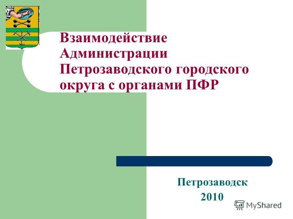 Взаимодействие Администрации Петрозаводского городского округа с органами ПФР Петрозаводск 2010