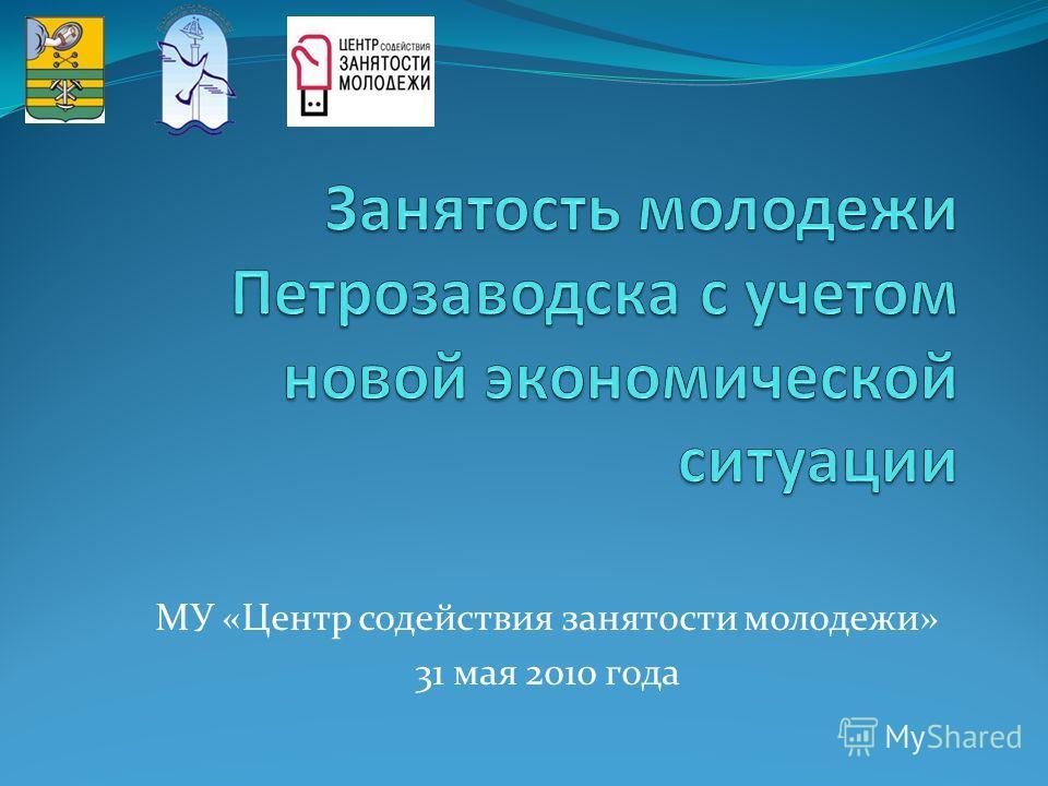 МУ «Центр содействия занятости молодежи» 31 мая 2010 года
