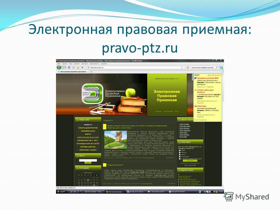 Электронная правовая приемная: pravo-ptz.ru