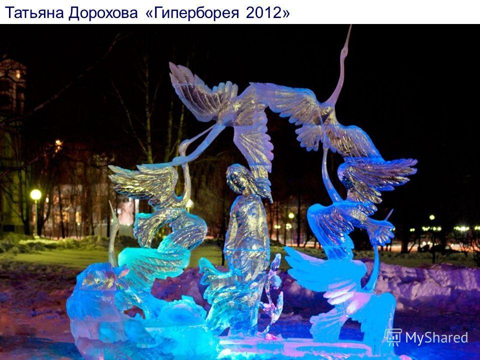 Татьяна Дорохова «Гиперборея 2012»