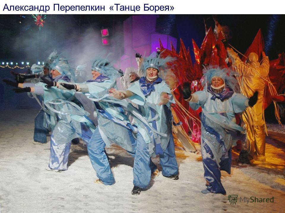 Александр Перепелкин «Танце Борея»