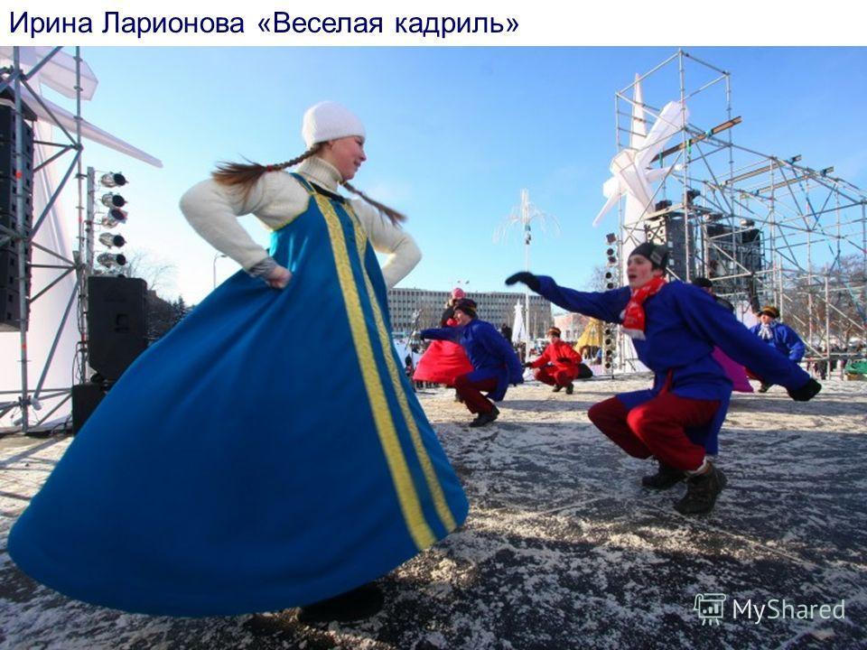 Ирина Ларионова «Веселая кадриль»
