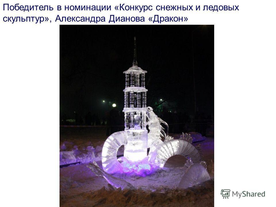 Победитель в номинации «Конкурс снежных и ледовых скульптур», Александра Дианова «Дракон»
