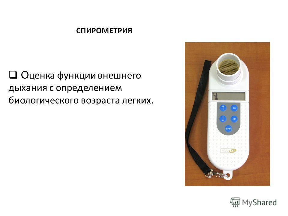 СПИРОМЕТРИЯ О ценка функции внешнего дыхания с определением биологического возраста легких.