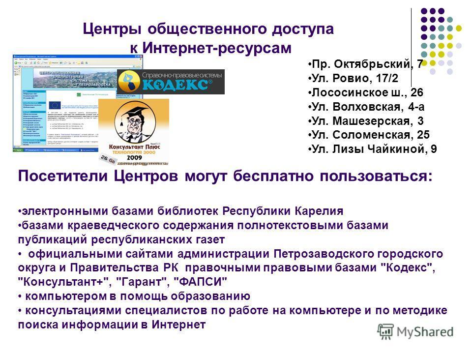 Центры общественного доступа к Интернет-ресурсам Посетители Центров могут бесплатно пользоваться: электронными базами библиотек Республики Карелия базами краеведческого содержания полнотекстовыми базами публикаций республиканских газет официальными с